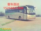 台州到丽江客车 大巴 直达汽车++152//5884//78