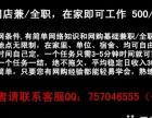 --网店急需招人 月入万元 ...qc