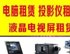 西安专业投影仪出租,爱普生,激光投,松下投影机出租
