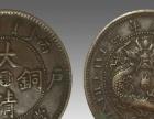 重庆古钱币免费鉴定,快速出手