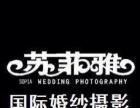 苏菲雅婚纱摄影5周年庆拍一送3再送6600好礼