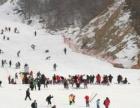 河南老界岭滑雪、云华蝙蝠洞二日游