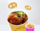 临汾特色早餐加盟培训 双响QQ杯面 投资千元起月赚万元