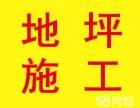 北京专业地坪漆施工