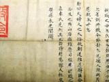 华夏收藏 陕西圣旨出手,鉴定,交易
