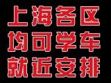 上海驾校周期短效率高教练免费接送