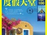 正版地理旅游书特价库存批发招代理代发全球