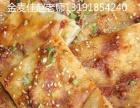 栾城哪里有教酱香饼的金麦佳小吃学校现开设土家酱香饼培训班啦