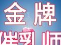 金牌催乳师黄老师无痛开奶,催乳 通乳(可上门服务)