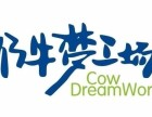 达州奶牛梦工场怎么加盟?奶牛梦工场加盟流程有哪些?