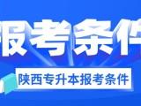 陕西省统招专升本报考条件