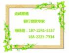 天津住房抵押贷款完善的办理手续