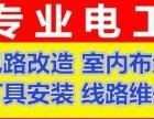 青岛市北区修电 修灯,修电灯,装灯,布线89899944