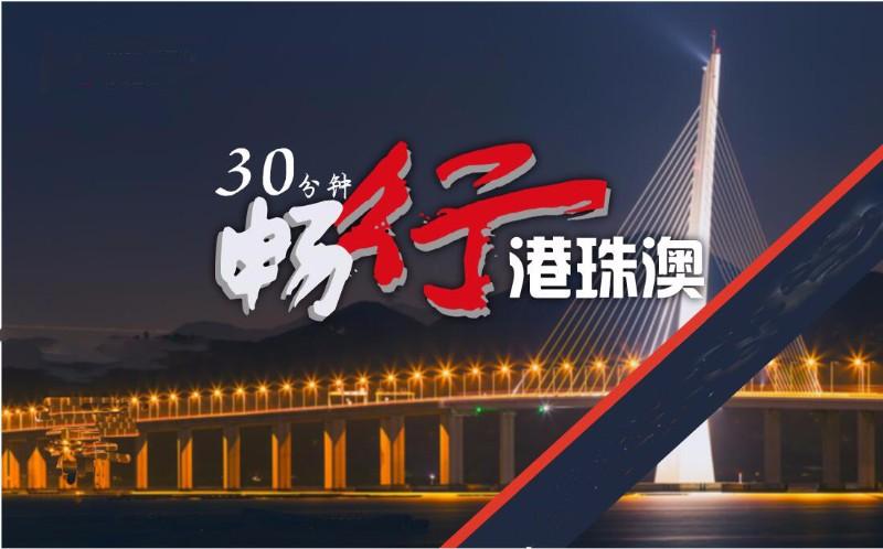 粤Z牌是怎么办理的办理港珠澳大桥口岸两地车牌的流程