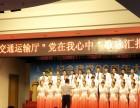 武汉口袋秀演艺公司年会酒会发布会招商会品鉴会研讨会行业峰会