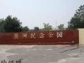 郑州北邙陵园、黄河纪念公园、中原风水宝地