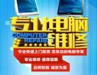 南昌火炬大街 上海路 北京东路 南京东路周边上门电脑维修
