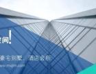 深圳市梦想家联盟提供办公室装修 别墅装修 名宿装修等工装服务