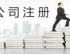 上海顶呱呱注册内资 外资公司 代理记账 商标专利申请