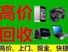 杭州苹果X抵押乐视手机上门抵押笔记本回收