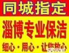 淄博张店专业擦玻璃 淄博保洁 打扫卫生
