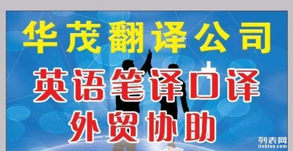 安平华茂翻译公司 安平外贸英语培训