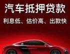 台州温岭终于找到哪里可以办理汽车抵押贷款呢