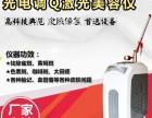 激光美容机器生产厂家 韩国新款激光祛斑美容机器榜
