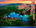 亚龙湾热带天堂森林公园+海底世界一日游含景区门票