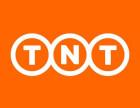 杭州TNT大货促销价 欧洲国家价格美丽 时效快