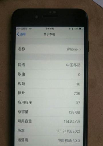 苹果7Plus 128G