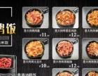 《香港油鸭饭》投资只需五千,大学食堂 美食城 外卖