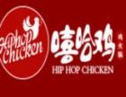 嘻哈鸡火锅加盟费多少 特色炒鸡店中菜馆招商加盟