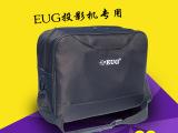eug投影机包包 投影仪专用包包 便携包 办公投影机专用