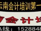 2018年云南省会计从业报考初级会计职称报考培训班报名中心