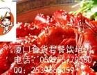 哪里可以学做麻辣小龙虾 食货君加盟 家政服务