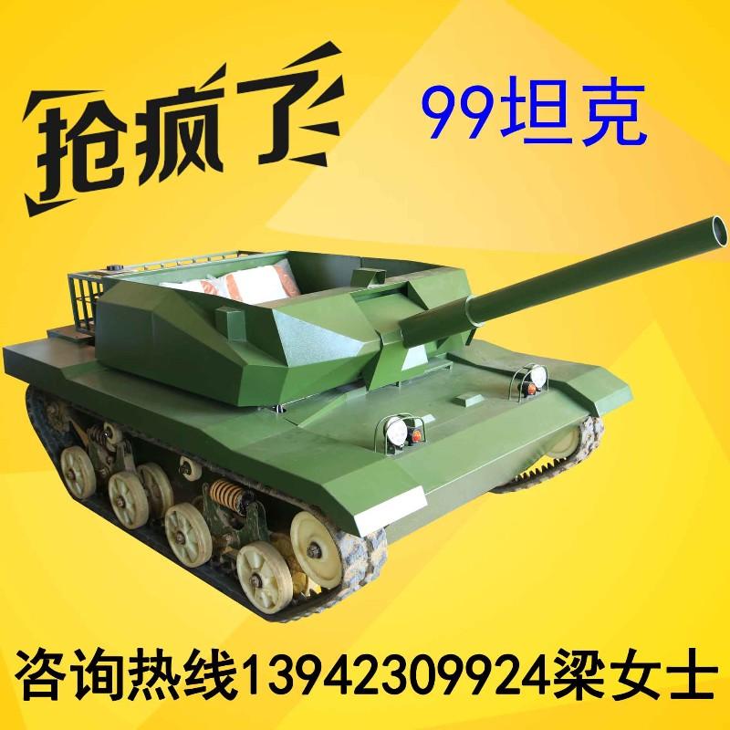 泰州1:3油电混合坦克真人CS无线电子激光对战游戏装备大型