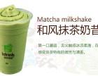 奶茶加盟店哪个好奶茶加盟费用吾饮良品港式奶茶