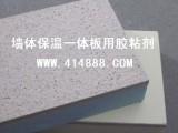 EPS聚苯板与彩钢板 硅酸钙板 玻镁板粘接的胶粘剂