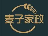上海正規保姆公司專業提供保姆育嬰月嫂養老陪護服務