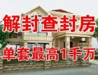广州荔湾区终于找到哪里可以查封房解封贷款啦