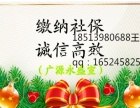 北京市通州区社保代理代办个税代缴