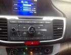 本田雅阁2015款 第九代雅阁 2.0 无级 LX 舒适版 提车
