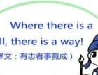 临淄山木培训,成人英语班要开课啦
