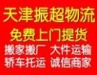 天津到遂溪县物流专线