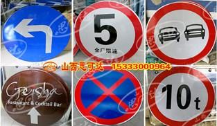 太原交通标志牌批发太原道路指示牌较低价优惠价格