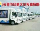 长春启蒙文化广告车