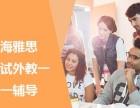 上海松江出国雅思培训 分阶段分级别循序渐进