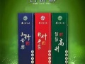 原生态·健康·养生·植物型养殖白酒