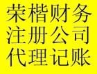 上海注册公司和代理记账这两项怎么收费的